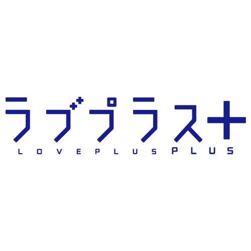 ラブプラス+(2010年夏発売予定)