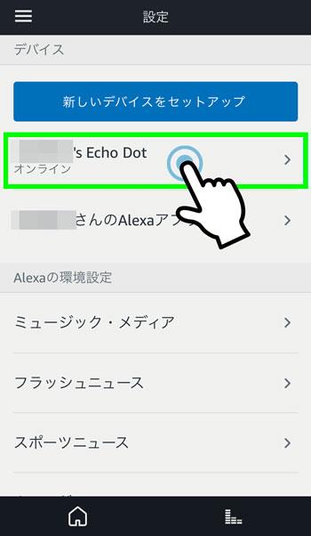 アレクサアプリ設定、Echoの選択