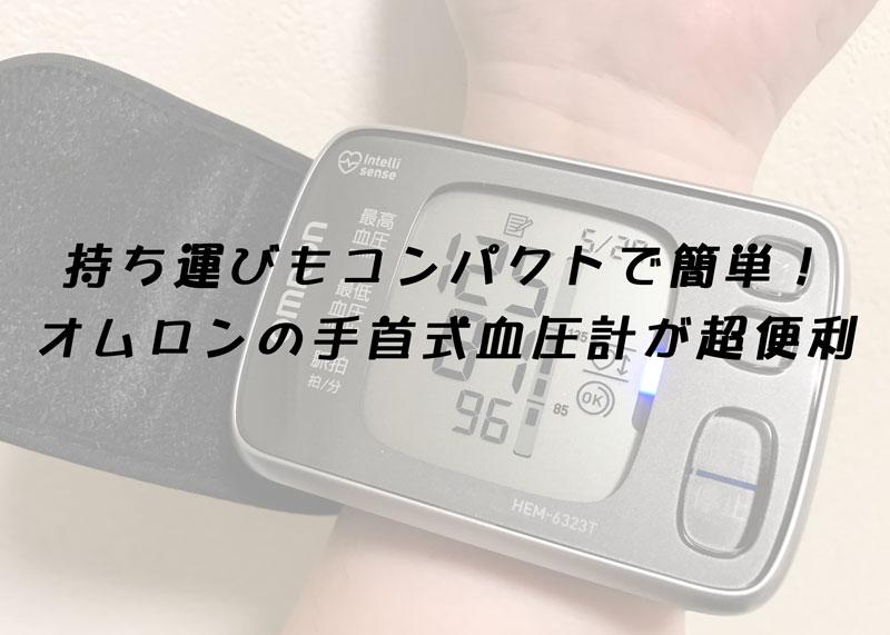 血圧計タイトル
