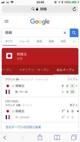 全仏錦織2回戦試合速報