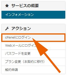 アクション欄からcPanelにログインをタッチ
