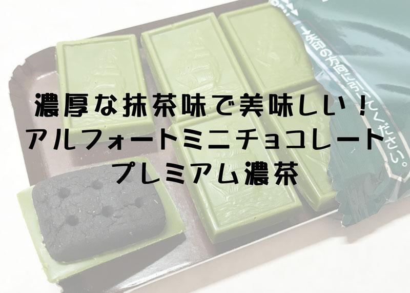 プレミアム濃茶アイキャッチ