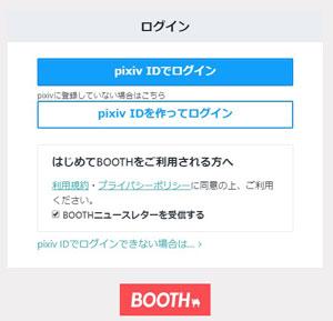PixivIDでログイン