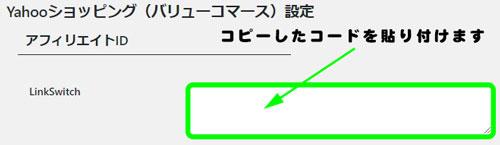 LinkSwitchコードの貼り付け