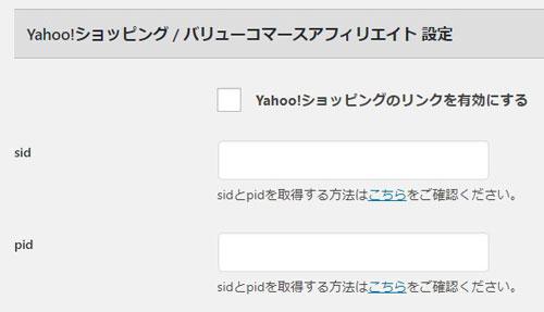 Yahooショッピングの設定