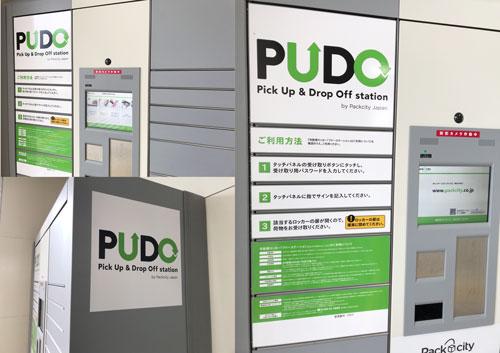 PUDOステーション宅配便ロッカー