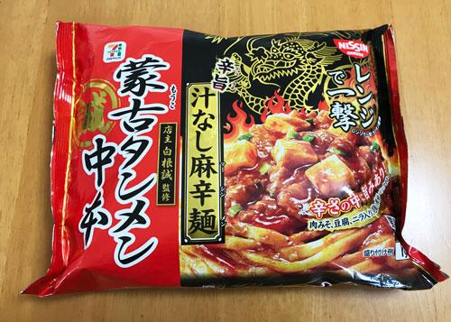 蒙古タンメン中本汁なし麻辛麺