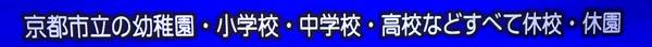 京都市立の幼稚園、小中高校すべて休校、休園