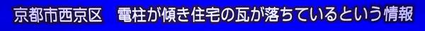 西京区で電柱の傾き