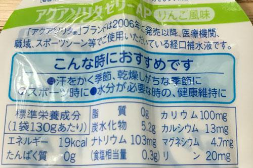 アクアソリタゼリーの栄養成分