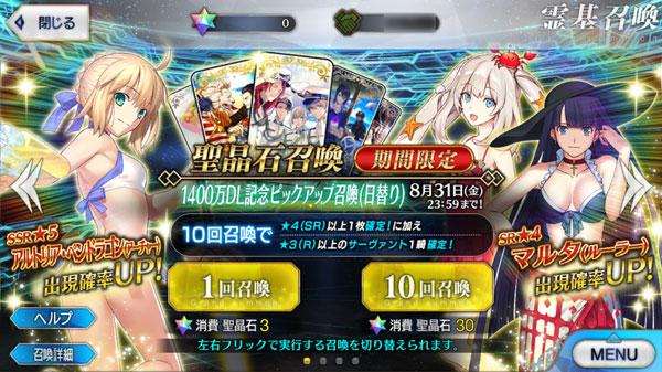 1400万DL記念ピックアップ召喚