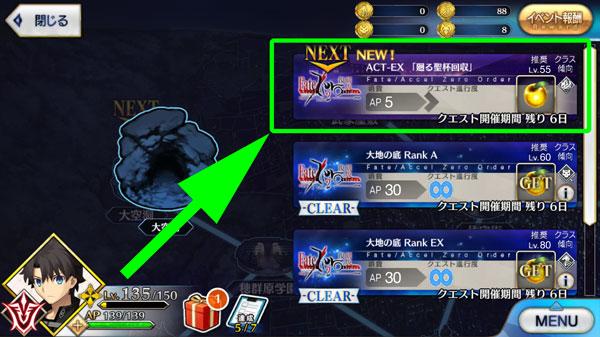 ACT-EX