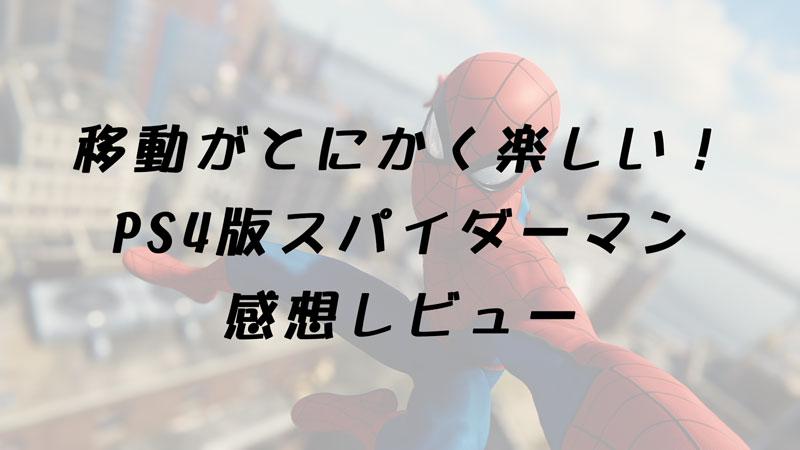 スパイダーマンタイトル
