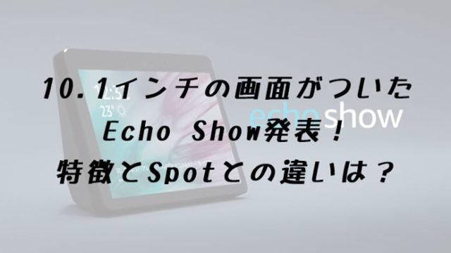 Echo Showタイトル