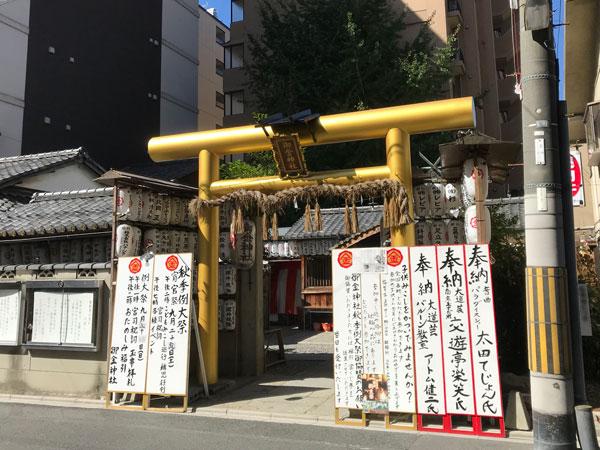 御金神社の金色の鳥居