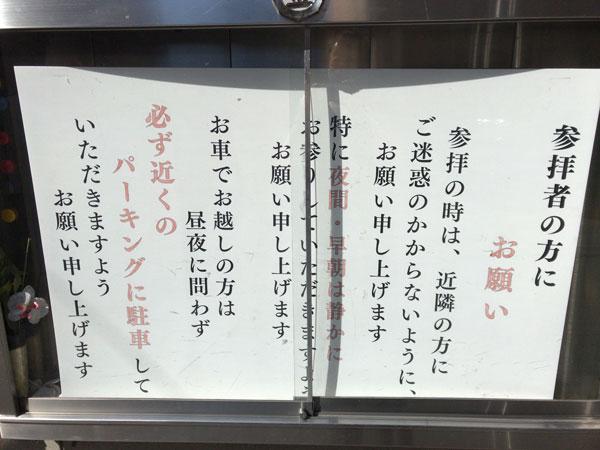 御金神社の注意書き1