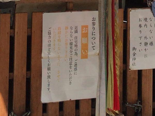 御金神社の注意書き2