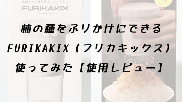 フリカキックスのタイトル