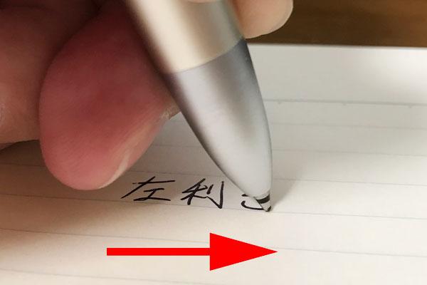 左利きの文字