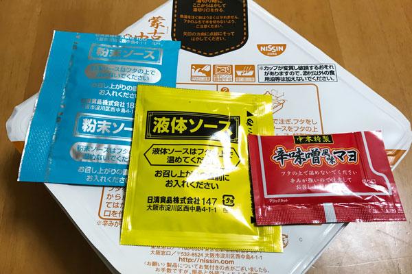 ソースと辛味噌風マヨ