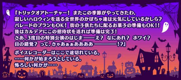 復刻ハロウィンイベントのあらすじ?