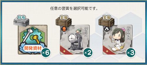秋刀魚漁任務1の選択報酬1