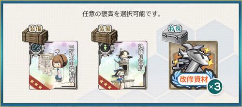 秋刀魚漁任務2の選択報酬2
