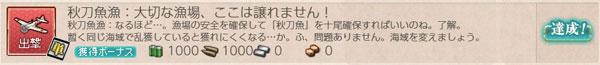 秋刀魚漁任務2