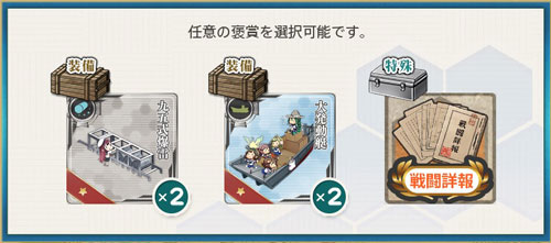 秋刀魚漁任務2の選択報酬1