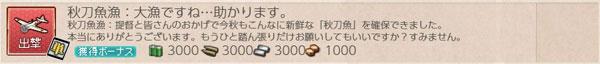 秋刀魚漁任務3