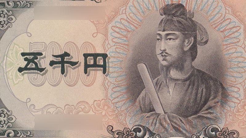 聖徳太子の5千円