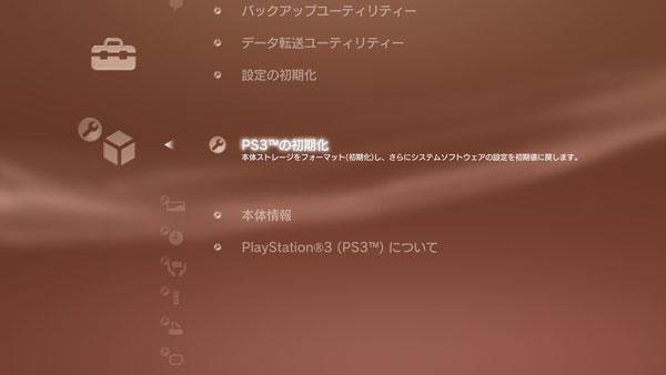 PS3の初期化