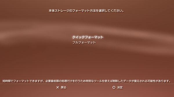 クイックフォーマットの画面