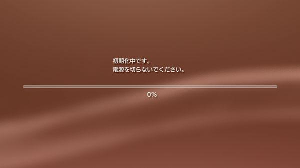 初期化0%