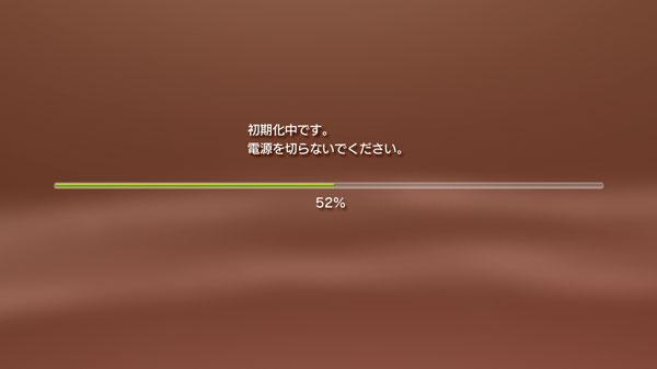 初期化50%